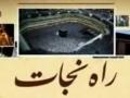 [06 June 2014] Namaz ke Asaar   نماز کے آثار - Rahe Nijat   راہ نجات Urdu