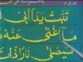 [24] Learning Quran - Urdu