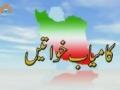 [06] Successful Iranian Women | کامیاب ایرانی خواتین - Urdu