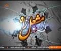 [25 Aug 2014] سرحدی فوج | Sarhadi Foaj - Mashle Raah - مشعل راہ - Urdu