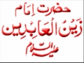 Duaa 13 الصحيفہ السجاديہ His Supplication in Seeking Needs from God - URDU