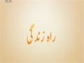 [04 Sep 2014] RaheZindagi | راہ زندگی | Pak Karne Wali Chezain - Urdu