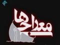 [Episode 12] Iranian Serial - Meraji Ha | معراجی ها - Farsi
