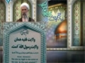 [Friday Sermon | خطبہ جمعہ] Ba Imamat : H.I Siddqui - 10 October 2014 - Tehran - Farsi