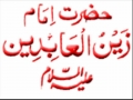 Duaa 15 الصحيفہ السجاديہ His Supplication when Sick - ARABIC