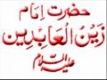 Duaa 16 الصحيفہ السجاديہ Release from Sins or Seeking Pardon for Defects - URDU