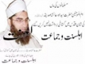 What Junaid Jamshed told about Wife of Prophet Muhammad (pbuh) - Urdu