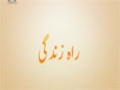 [03 Dec 2014] RaheZindagi | پاک کرنے والی چیزیں | راہ زندگی  - Ghusl | غسل - Urdu