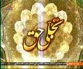 [17 December 2014] Tajallie Haq | تجلی حق | Qudrat e Khuda | قدرتِ خدا -  Urdu