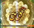 [25 December 2014] Tajallie Haq | تجلی حق | Adal-e-Ilahi | عدلِ اِلہی - Urdu