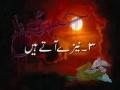 Naize athey hai - Urdu Noha