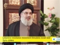 [15 Jan 2015] Well-armed Hezbollah threatens Israel over Syria strikes - English