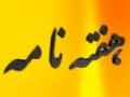 [22 Jan 2015] Hafta Naame - ھفتہ نامہ - Urdu