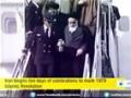[01 Feb 2015] Iran begins 10 days of celebrations commemorating 36th anniversary of Islamic Revolution - English