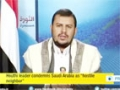 [27 Mar 2015] Houthi leader: Al Saud implements US-Israeli projects in region - English