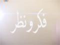 [24 april 2014] Fikaro Nazar | یورپ میں رہنے والے نوجوان اور اسلامی شخص - Urdu