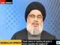 Sayed Nasrallah on Recent Developments Yemen, Iraq, Syria - 05 05 2015 - English