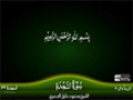 Surah Al Sajdah Qiraat - Arabic