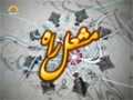 [10 Aug 2015] خوفِ خدا - Mashle Raah - مشعل راہ - Urdu