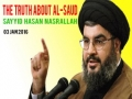 Al-Saud are the mother & father of terrorism | Sayyid Hasan Nasrallah - Arabic sub English