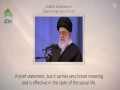[01] Hadith Explanation by Imam Khamenei | Trustworthiness in Gatherings | Farsi sub English