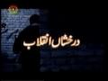[01] Darakshan-e-Inqilab - Documentary on Islamic Revolution of Iran - Urdu