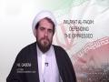 Wilayat al-Faqih defending the oppressed | Farsi sub English