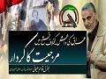 موصل(عراق) کی فتح میں مرجعیت کا کردار | Farsi sub Urdu