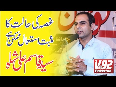 Topic: How to channelize the Anger - Speaker: Qasim ali Shah - Urdu