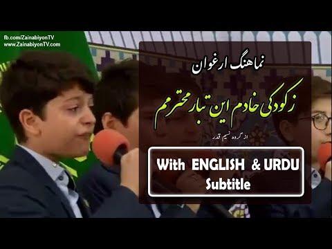 زکودکی خادم این تبار محترمم (گروه سرود نسیم قدر) Farsi sub English+Urdu