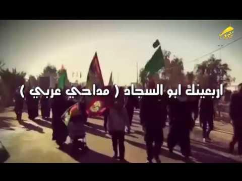 اربعینک یبوالسجاد - حاج میثم مطیعی (عربی نوحه جانسوز ویژه اربعین