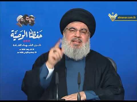 [16Feb2018] السيد نصر الله :المقاومة هي القوة الوحيدة في معركة النفط وق?