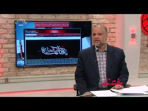 [23Feb2018] حضرت فاطمہ سلام اللہ علیہا کی وصیتیں- Urdu