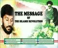 The Message of The Islamic Revolution | Dr. Muhammad Ali Naqvi | Urdu sub English