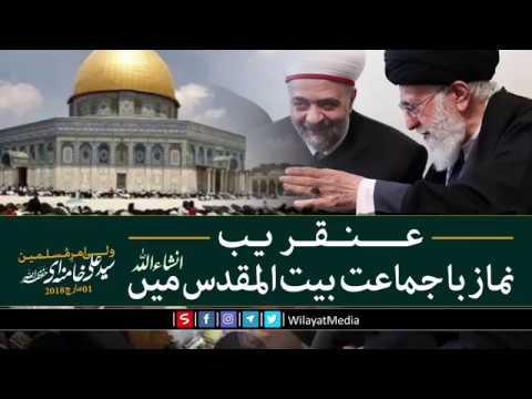 عنقریب نماز باجماعت بیت المقدس میں انشاء اللہ | Farsi sub Urdu