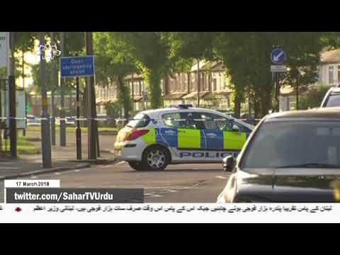 [17Mar2018] برطانیہ میں مسلمانوں کے خلاف دھمکیوں میں اضافہ  - Urdu