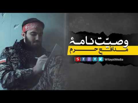 وصیت نامۂ مدافع حرم | Farsi sub Urdu