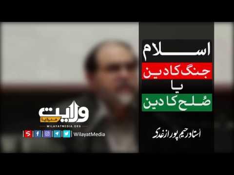 اسلام جنگ کا دین یا صُلح کا دین | Farsi sub Urdu