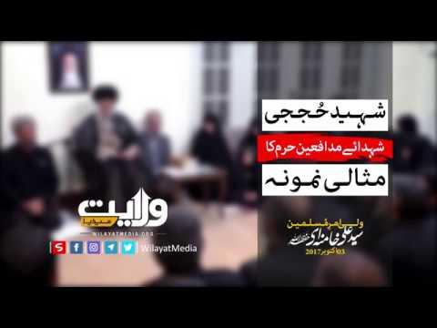 شہید حججی تمام شہداء کے نمائندے اور ترجمان   Farsi sub Urdu