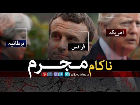 ناکام مجرم   Farsi sub Urdu