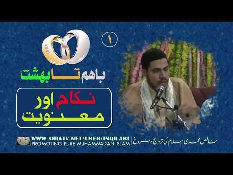 🎦کلپ | ازدواج (نکاح) اور معنویت | سلسلہ باہم تا بہشت (1) - Urdu