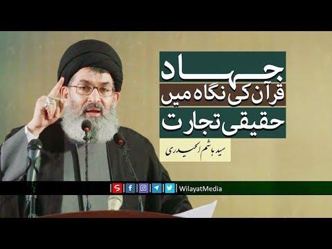 جہاد قران کی نگاہ میں حقیقی تجارت   Arabic sub Urdu