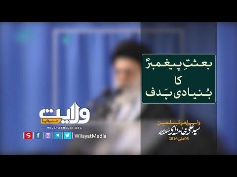بعثت پیغمبرؐ کا بنیادی ہدف   Farsi sub Urdu