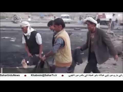 [23APR2018] یمن: شادی کی تقریب پر سعودی عرب کی بمباری، 50 شہید   - Urdu
