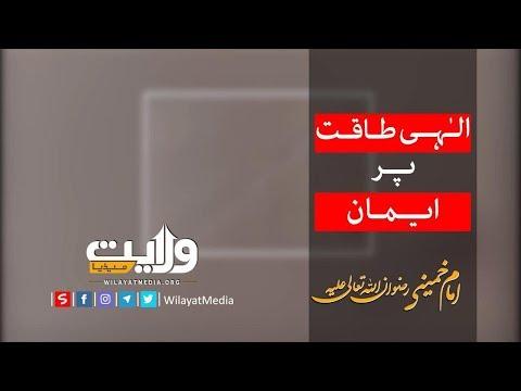 الہٰی طاقت پر ایمان   Farsi sub Urdu