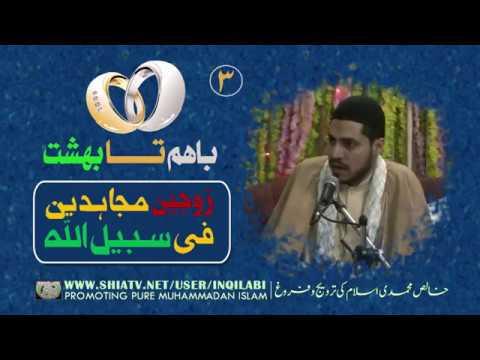 🎦 کلپ | زوجین مجاہدینِ فی سبیلِ اللہ | سلسلہ باہم تا بہشت3) - Urdu