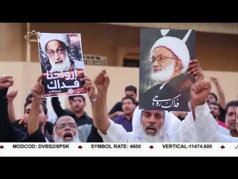 [01May2018] بحرینی حکومت کے ظالمانہ اقدامات کی مذمت - Urdu