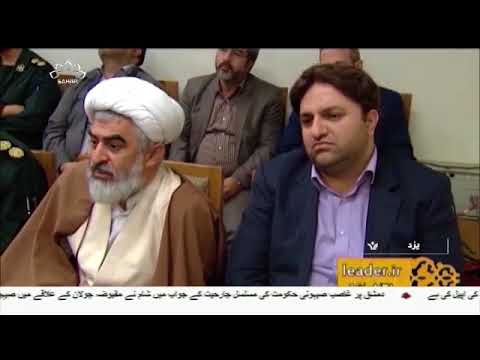 [10May2018] دوسروں کی مدد کرنا اسلام کی تعلیم ہے، رہبر انقلاب اسلامی کا