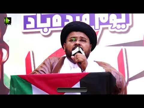 [Youme Murdabad America] Speech: Moulana Nazir Taqvi   16 May 2018 - Karachi - Urdu