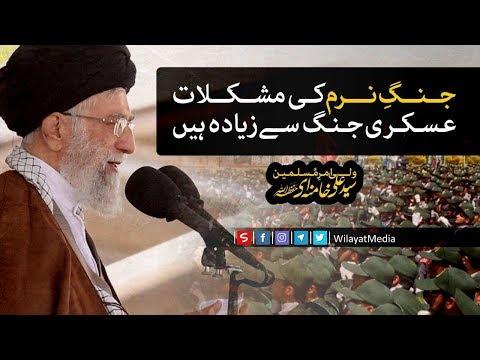 جنگ نرم کی مشکلات عسکری جنگ سے زیادہ ہیں | Farsi sub Urdu